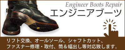 エンジニアブーツ