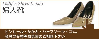 靴修理 レディス