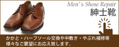 靴修理 メンズ