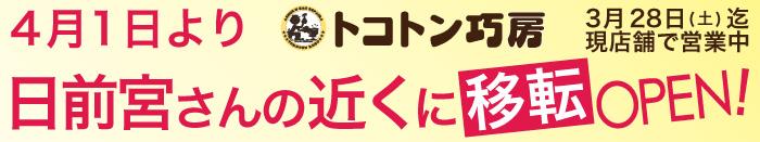 ●移転のお知らせ● 4/1(水)より日前宮さんの近くに移転オープン致します!